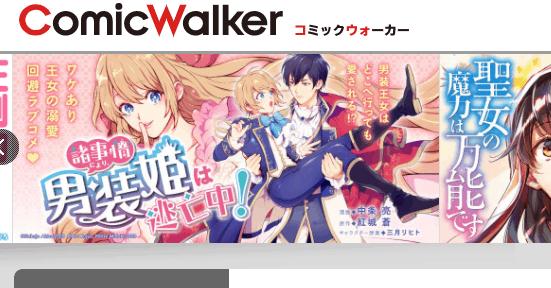 ComicWalker - Best Manga Sites
